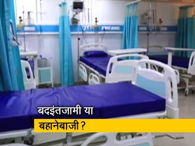 Videos : सरकारी अस्पतालों में बेड खाली, फिर भी कोविड के मरीजों को भेजा गया प्राइवेट अस्पताल