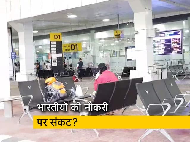 Video : कुवैत में जा सकती है 8 लाख भारतीयों की नौकरी