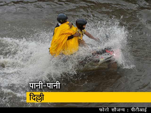 Videos : सिटी सेंटर : दिल्ली में भारी बारिश, लोगों को गर्मी से मिली राहत