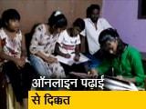 Video : महाराष्ट्र के स्कूल में ऑनलाइन पढ़ाई शुरू, लेकिन सभी छात्रों के पास नहीं स्मार्टफोन