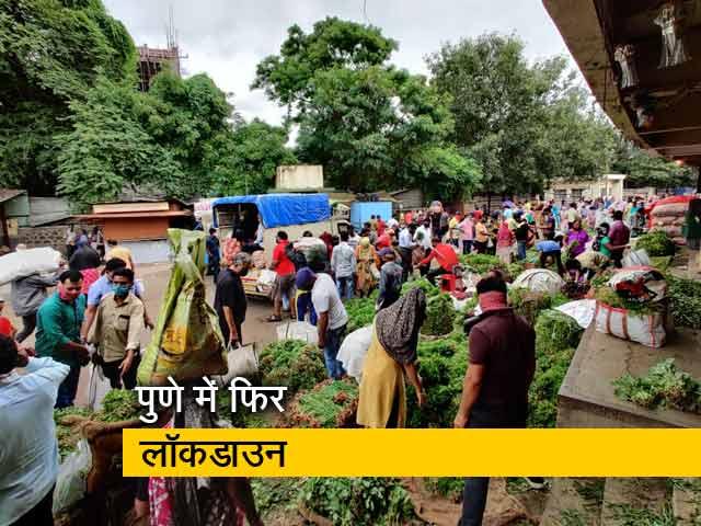 Video : पुणे में आज रात 12 बजे से फिर लगेगा लॉकडाउन