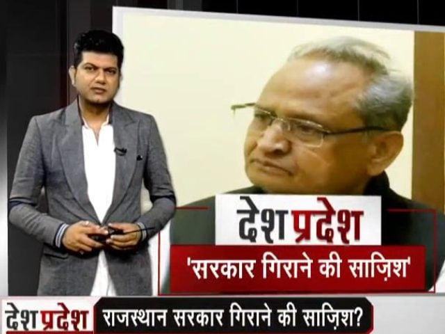 Videos : राजस्थान में सरकार गिराने की साजिश?