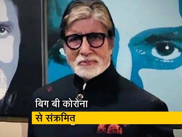 Videos : अमिताभ बच्चन ठीक हैं और वो एसिम्टोमेटिक हैं : महाराष्ट्र के मंत्री राजेश टोपे