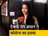 Video : ऐश्वर्या राय बच्चन की कोरोना रिपोर्ट नेगिटिव, अभिषेक बच्चन ने दी जानकारी