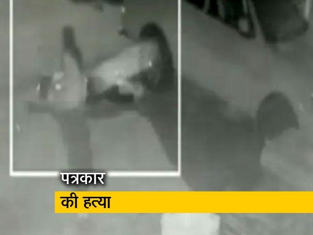Videos : पत्रकार की हत्या के बाद यूपी की कानून व्यवस्था पर सवाल