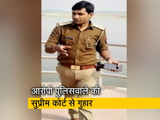 Video : विकास दुबे मामले में आरोपी पुलिसवाले की सुप्रीम कोर्ट से गुहार