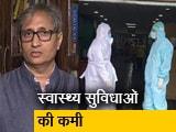 Videos : देस की बात रवीश कुमार के साथ : महामारी से ज्यादा अस्पतालों की लापरवाही से जूझ रहा बिहार