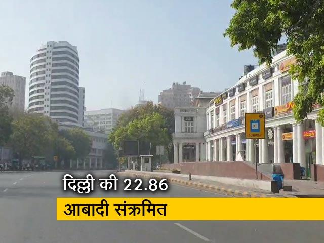 Video : दिल्ली में कोरोना सीरो सर्वे का नतीजा, 77 प्रतिशत आबादी को अब भी खतरा