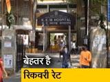 Video : COVID-19 मामले:  मुंबई में अब मिल पा रहे हैं बेड