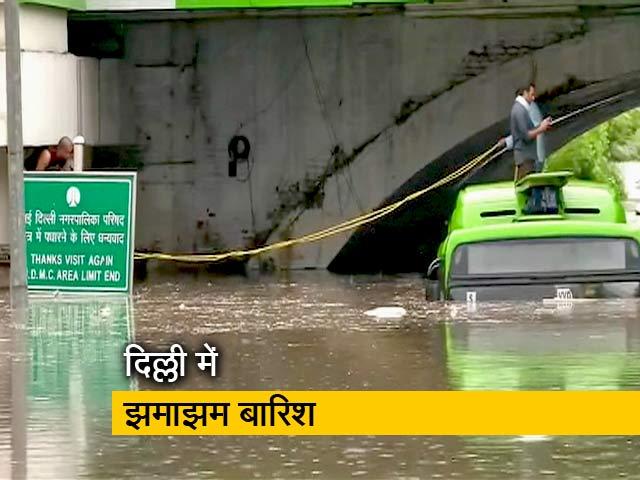 Video : दिल्ली-एनसीआर में बारिश, जलजमाव से बढ़ी दिक्कतें