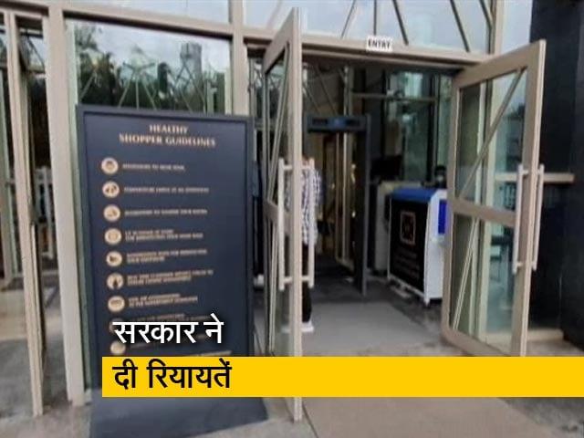Video : महाराष्ट्र में 5 अगस्त से मॉल, मार्केट, कॉम्प्लेक्स खुलेंगे