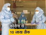 Video : कोरोना: भारत में 10 लाख से ज्यादा मरीज ठीक हुए