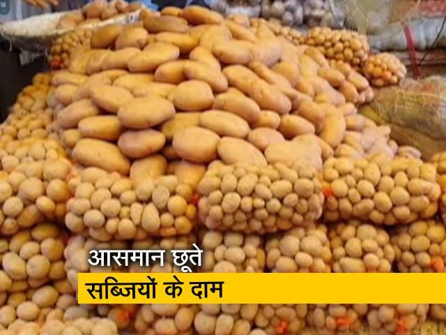 Video : बारिश की वजह से सब्जियों की कीमतों में हुई बढ़ोतरी