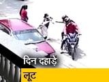 Video : दो बाइकसवार बदमाशों ने सोने की चेन छीनी