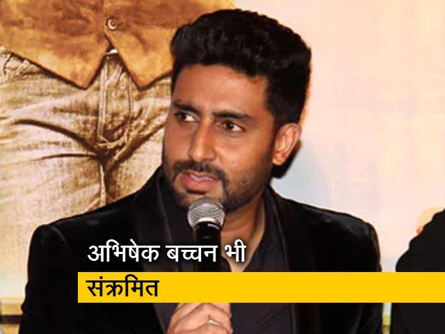 Videos : अमिताभ बच्चन के बाद अभिषेक बच्चन भी कोरोना पॉजिटिव