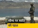 Video : भारत चीन लेफ्टिनेंट जनरल स्तर की वार्ता खत्म, 12 घंटे चली बातचीत