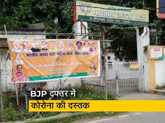 Video : BJP के पटना दफ्तर में 25 लोग कोरोना पॉज़िटिव
