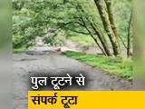 Video : पिथौरागढ़ में ढह गया पुल, कई गांवों से टूटा संपर्क