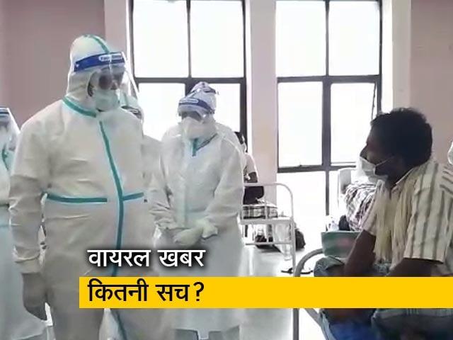 Videos : क्या है बेंगलुरू के विक्टोरिया अस्पताल का सच?