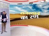 Video : खबरों की खबर: राजस्थान में किस करवट बैठेगा ऊंट ?