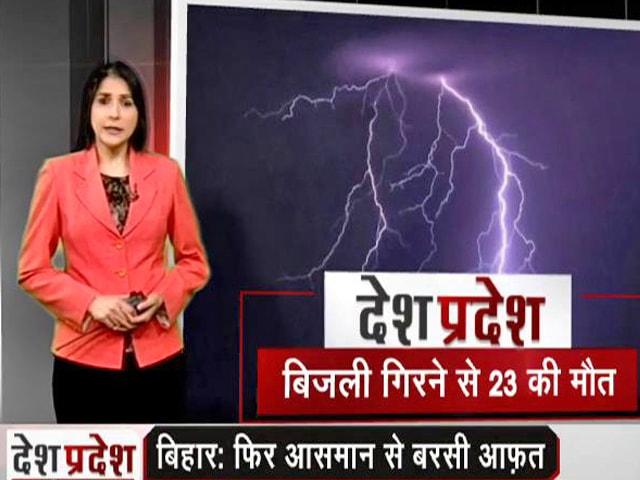 Video : देश प्रदेश: बिहार में आकाशीय बिजली गिरने से 23 लोगों की मौत