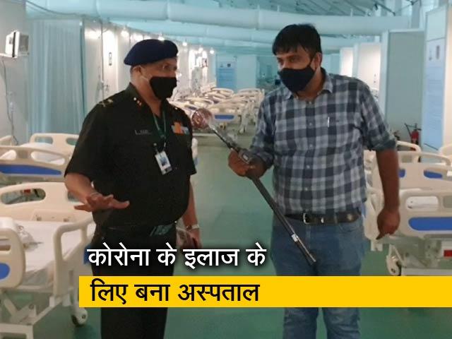 Videos : दिल्ली में कोरोना से लड़ने के लिए 1000 बेड का अस्पताल 12 दिन में तैयार