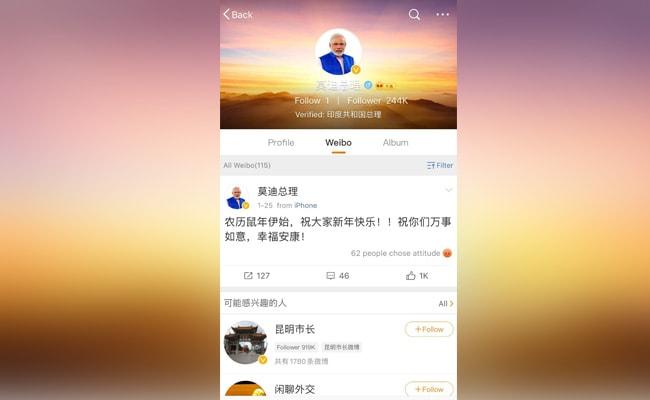 पीएम नरेंद्र मोदी ने चीनी ऐप 'वेबो' छोड़ा, इस सोशल मीडिया प्लेटफार्म पर करीब ढाई लाख फॉलोअर थे