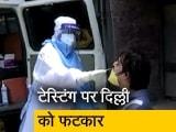 Video : हाईकोर्ट ने दिल्ली में टेस्ट पर उठाए सवाल