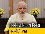 Videos : 'मन की बात' में PM मोदी ने कारगिल के वीरों को किया याद