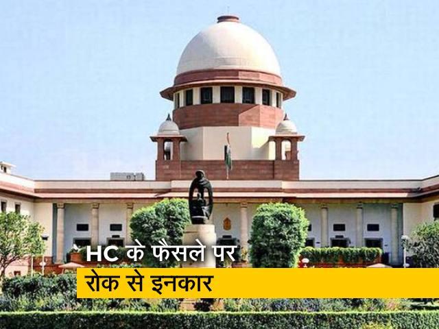 Videos : राजस्थान हाईकोर्ट के फैसले पर रोक लगाने से SC का इनकार
