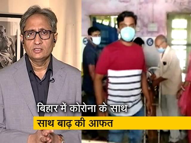 Video : रवीश कुमार का प्राइम टाइम : कोरोना से लड़ने के लिए कब तैयार होगा बिहार?