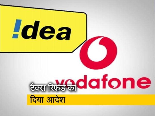 Videos : वोडाफोन-आइडिया कंपनी को सुप्रीम कोर्ट से बड़ी राहत