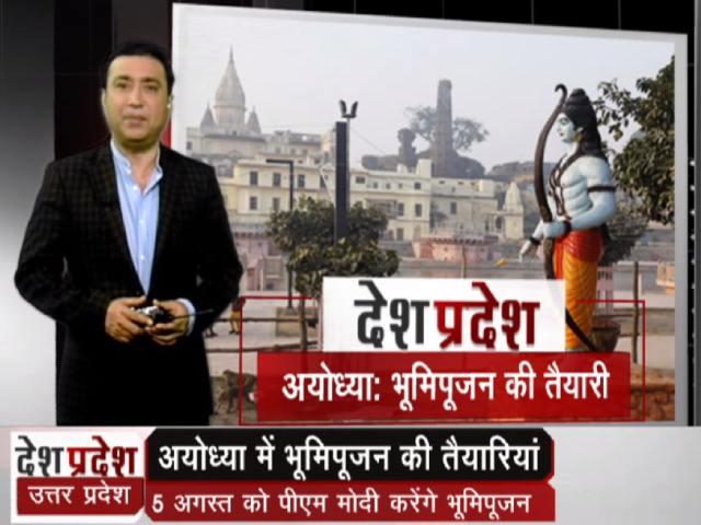 Videos : देश प्रदेश: राम मंदिर के भूमि पूजन के लिए चल रही भव्य तैयारी