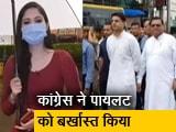 Video : सिटी सेंटर: सचिन पायलट गए, राजस्थान सरकार संकट में