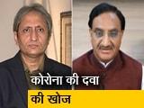 Video : रवीश कुमार का प्राइम टाइम : क्या हैकथॉन से भारत खोज लेगा कोरोना की दवा ?