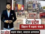Video : बिहार के बदहाल अस्पताल, तेजस्वी ने साधा नीतीश सरकार पर निशाना