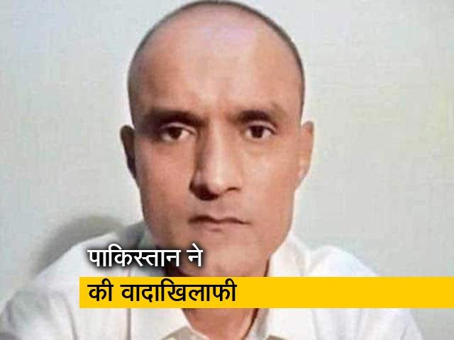 Videos : तनाव में नजर आ रहे थे कुलभूषण जाधव, पाकिस्तान ने बिना बाधा के मिलने नहीं दिया : सरकार