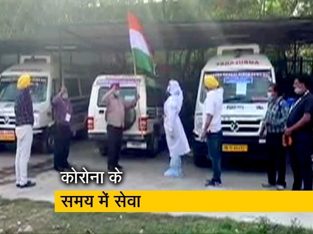 Videos : शहीद भगत सिंह सेवा दल कोरोना के समय में अंतिम संस्कार करने में कर रहा मदद