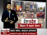 Video : बिहार के अस्पतालों में इलाज नहीं होने की शिकायत