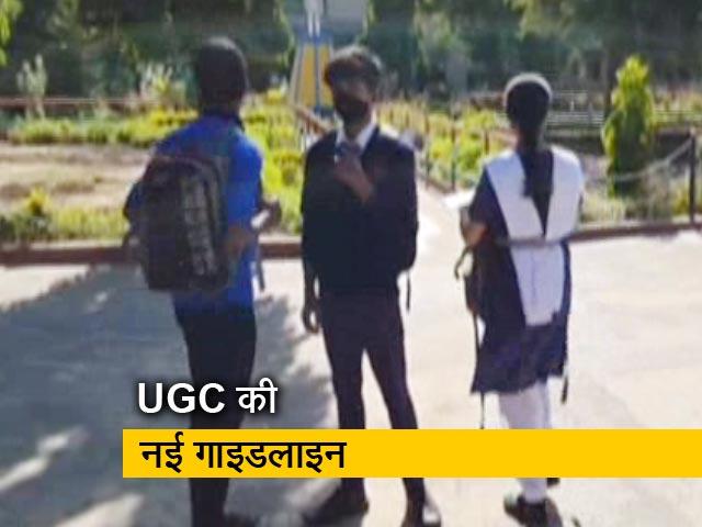Videos : विश्वविद्यालयों की परीक्षाओं और शैक्षणिक कैलेंडर के बारे में UGC ने जारी की नई गाइडलाइन