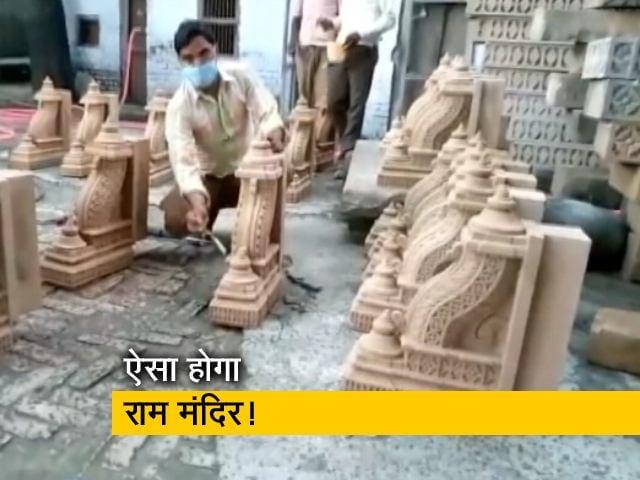 Videos : राम मंदिर निर्माण की तैयारियां तेज, किए जाएंगे ये बदलाव