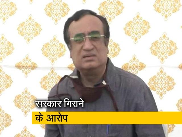 Video : कांग्रेस कार्यकर्ता देशभर में करेंगे धरना प्रदर्शन: अजय माकन
