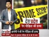 Video : उत्तर प्रदेश में बलात्कार के आरोपी ने रेप पीड़िता की हत्या की
