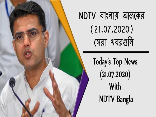 Video : NDTV বাংলায় আজকের (21.07.2020) সেরা খবরগুলি