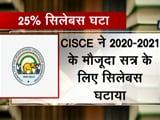 Video : ICSE व ISC बोर्ड का सिलेबस घटा