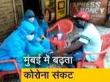 Video : मुंबई में नहीं थम रहा कोरोना, 24 घंटे में 58 मरीजों की मौत