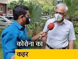 Video : वैज्ञानिकों का दावा  'हवा से भी फैलता है कोरोना' पर CSIR के DG से बातचीत