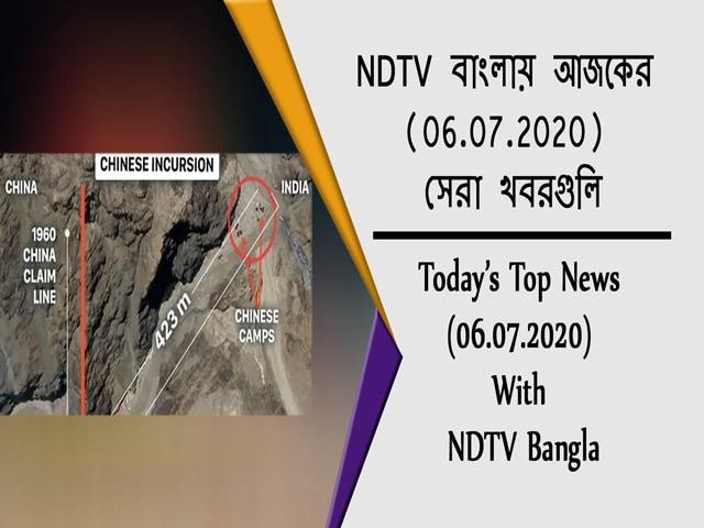 Video : NDTV বাংলায় আজকের (06.07.2020) সেরা খবরগুলি