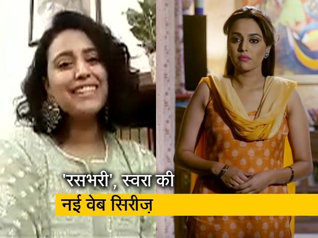 Videos : 'रसभरी' की कहानी, स्वरा भास्कर की जुबानी