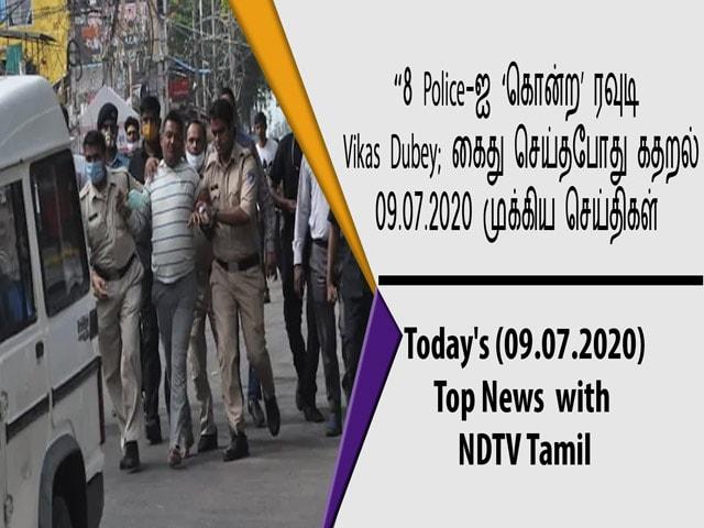 "Video : ""8 Police-ஐ 'கொன்ற' ரவுடி Vikas Dubey; கைது செய்தபோது கதறல்..!""- 09.07.2020 முக்கிய செய்திகள் -"
